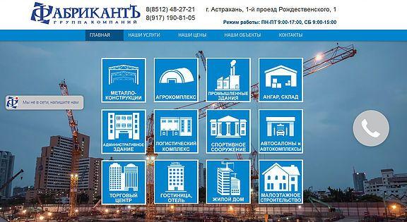 Fabrikant - ФАБРИКАНТ СТРОЙ