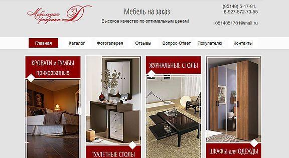 Mebel - МЕБЕЛЬ