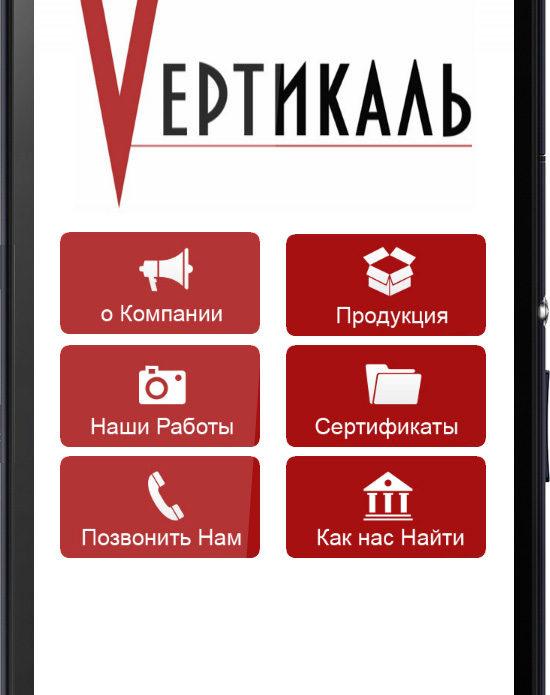 Vertikal App