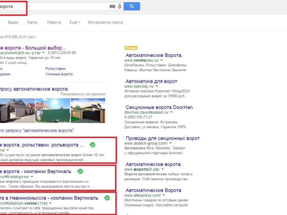 nevinnomisk_google_avtom_vorota_1_2_3