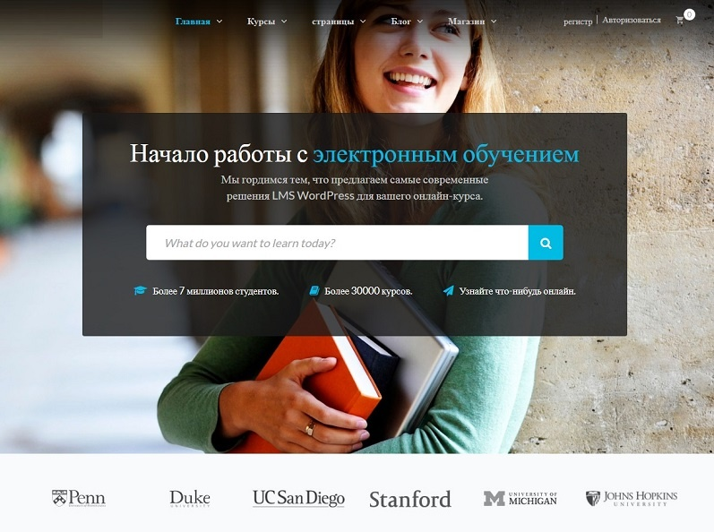 334 - WordPress тема управления обучением