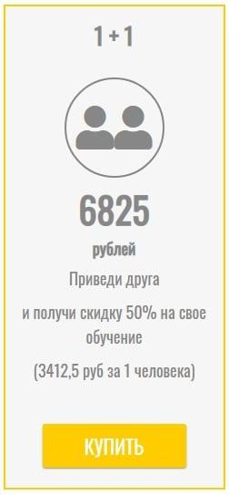 стоимость курса создания сайтов